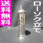 ロウソク立て 風防 風よけ おしゃれ  墓用 ろうそく  お線香に着火もできる 燭台 E-12 送料無料