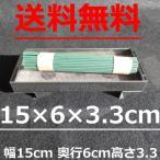 線香皿 網付き ステンレス製  横置き型  線香立てに寝かせる  W15×D6×H3.3cm 100g