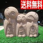 三人お地蔵さん かわいい 親子 癒しのお地蔵さん 石の置物 砂岩  高級たたき仕上げ 送料無料