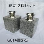 墓石 花立2個  花瓶 御影石 ステンレス 花筒 ペット墓にも 工事不要 置くだけ みかげ石  送料無料!