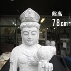 観音菩薩立像2.0尺 総高75cm観音様 聖観音 観自在菩薩 石像  彫刻品 屋外 ハンドメイド 置物 オブジェ 美術品