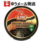 ≪メール便 送料無料≫ キウイ KIWI 靴クリーム パレードグロス プレステージ 黒 KIWI PARADE GLOSS PRESTIGE 50ml