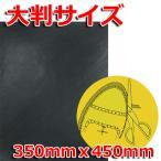 PS2.5シート 黒 『大判サイズ350mmx450mm』 靴底補修用シート3.0mm厚