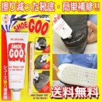 シューグー SHOEGOO 【靴底補修剤】100g入り