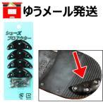 ショッピング靴 ≪ゆうメール便≫シューズプロテクター焼き入り(大)