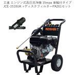 工進 エンジン式高圧洗浄機 15mpa 車輪付タイプ JCE-1510UK +ディスクフィルターPA261セット
