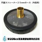 動墳 噴霧器 高圧洗浄器 円盤ストレーナー25mmホース用