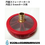 動噴・動力噴霧器・高圧洗浄機 円盤ストレーナー20mmホース用