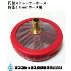 動噴・動力噴霧器・高圧洗浄器 円盤ストレーナー16mmホース用