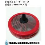動噴・動力噴霧器・高圧洗浄器 円盤ストレーナー13mmホース用