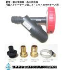 動噴・動力噴霧器・高圧洗浄機用 ディスクフィルター円盤ストレーナー13・16・20mmホースタケノコセット用