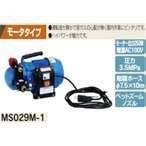 丸山ポータブル動噴MS029M−1 (噴霧器モーター動噴)丸山製作所