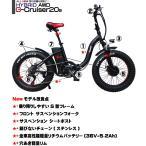 電動自転車 日本初 HYBRID 両輪駆動 AWD 電動アシスト自転車 ファットバイク G-Cruiser20