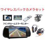 ワイヤレスバックカメラセット 7インチルームミラーモニター+ワイヤレストランスミッター+高画質CCDバックカメラBK006