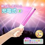 SunSwing 充電式ペンライト コンサート・ライブ用 15色切替 【メーカー正規品】