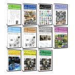 Yahoo!DVD教材のサントップ中学受験フルセットDVD全71枚
