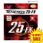 (旧パッケージ/在庫セール) バタフライ テナジー25FX 卓球ラバー 裏ソフト 05910 BUTTERFLY