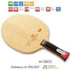 バタフライ 卓球ラケット 福原愛PRO・ZLF AN シェークハンド 攻撃用 36672  卓球用品