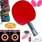 (2月10日ごろ発送/予約) バタフライ 卓球ラケット(シェーク) オールラウンド用 新入生応援セット 卓球用品