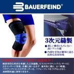 膝サポーター バウアーファインド(BAUERFEIND) ゲニュトレイン/Genu Train (カラー:黒) 膝関節の不安定・痛みの緩和に! ひざサポーター