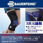 膝サポーター バウアーファインド(BAUERFEIND) ゲニュトレイン P3/Genu Train P3 (カラー:黒) 腸脛靭帯の痛み緩和に! ひざサポーター膝サポーター
