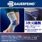 膝サポーター バウアーファインド(BAUERFEIND) ゲニュトレイン P3/Genu Train P3 (ゲニュ:チタン) 腸脛靭帯の痛み緩和に! ひざサポーター膝サポーター