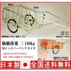 大型リヤカー アルミ製 ノーパンクタイヤ BS-1208-2 日本製 リアカー