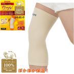 膝サポーター 保温用 D&M ウールサポーター ひざ ロング 1ヶ入 左右兼用 冷え ケア 108885
