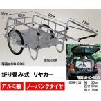 折りたたみリヤカー アルミ製 ノーパンクタイヤ HC-906N 日本製 リアカー