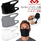 スポーツマスク MCDAVID マクダビッド ズレない アスリート用フェイスマスク フィルター着脱タイプ MA90170