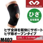 マクダビッド 膝サポーター  オープンニーサポート M402