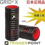 日本正規品 トリガーポイント GRIDX グリッド フォームローラー 硬質モデル ヨガ トレーニング フィットネス ハード [04406]