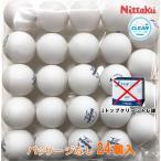 【数量限定/パッケージなし】ニッタク(Nittaku)  ジャパントップトレ球 2ダース(24個入り) NB-1367/5 卓球ボール 練習球 卓球用品