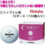 ニッタク(Nittaku) Cトップトレ球 10ダース(120個入り) NB-1466 卓球ボール プラスチックボール