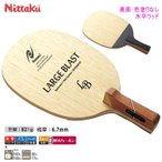 【NEW】ニッタク Nittaku 卓球ラケット ラージブラスト R NC-0194 ラージボール用 攻撃用日本式ペン