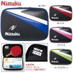 ニッタク Nittaku 卓球 ラケットケース アローケース NK-7204 2本入れ用 卓球バッグ 卓球用品