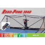 卓球マシン ロボポン2040 11-086 40mmボール専用卓球ロボット 【国内正規品】