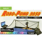 SAN-EI ロボポン2050 11-092  卓球マシン  (国内正規品)