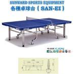 三英(サンエイ) 内折式卓球台 国際規格サイズ