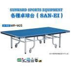 三英(SAN-EI/サンエイ) 卓球台 内折式卓球台 MR-W25 14-532(ブルー) 車椅子使用者兼用