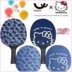 【数量限定】WAPPER(ワッパー)×ハローキティ コラボ ラバー保護 吸着シート 01620010-01620020-01621010-01621020 卓球ラケット シート 卓球用品