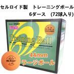 照和商事(ショウワ)  ラージトレーニングボール 44mm 6ダース(72球入り) 卓球 ボール セルロイド製 ラージボール
