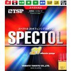 スペクトル21sponge TSP 卓球ラバー スピード系表ソフトラバー 020072 卓球用品