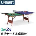 ビリヤード 卓球台 家庭用 UNIVER EST-1800 ユニバー スポーツ 折りたたみ コンパクト 卓球 ネット・支柱 ラケット ボール キュー付