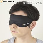 ベネクス (VENEX)  アイマスク リカバリーウェア 睡眠用 安眠