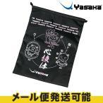 (限定特価) ヤサカ YASAKA にゃんこランドリーバッグ2 ピンク 卓球バッグ H-23