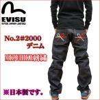 ショッピングEVISU EVISU エヴィス エビス ジーンズ NO2素材 やや細め #2000ジーンズ デニム 水引刺繍 レッド/シルバー