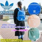 アディダスオリジナルス adidas originals レディース 子供 アディカラー バックパック M ミディアムサイズ 小さめリュック EKF59