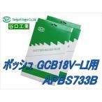 谷口工業 ボッシュ GCB18V-LI 充電式バンドソー用替刃 ハイスバイメタル 13×0.5×733 (2本入り)
