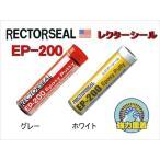 エポキシパテ レクターシール EP-200